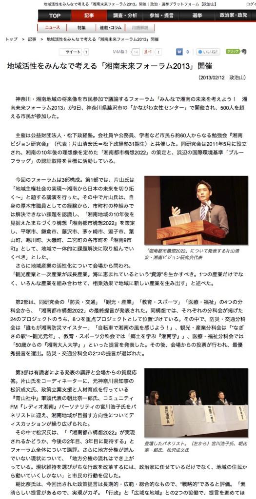 地域活性をみんなで考える「湘南未来フォーラム2013」開催|政治・選挙プラットフォーム【政治山】