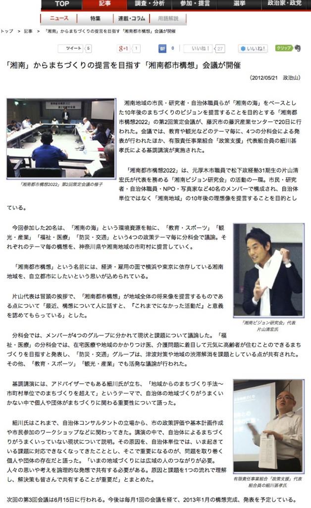 「湘南」からまちづくりの提言を目指す「湘南都市構想」会議が開催|政治・選挙プラットフォーム【政治山】