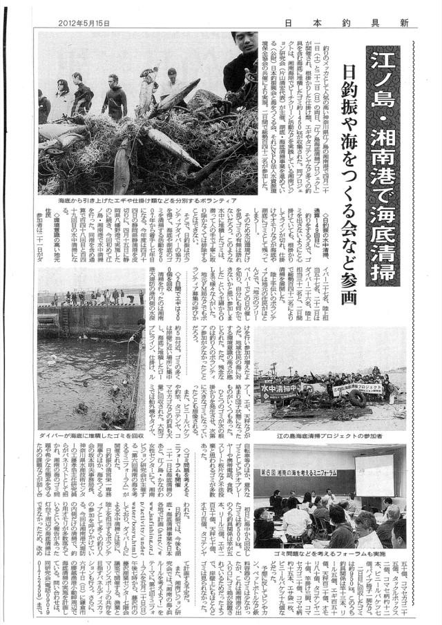 江の島海底清掃(20120515日本釣新報) のコピー