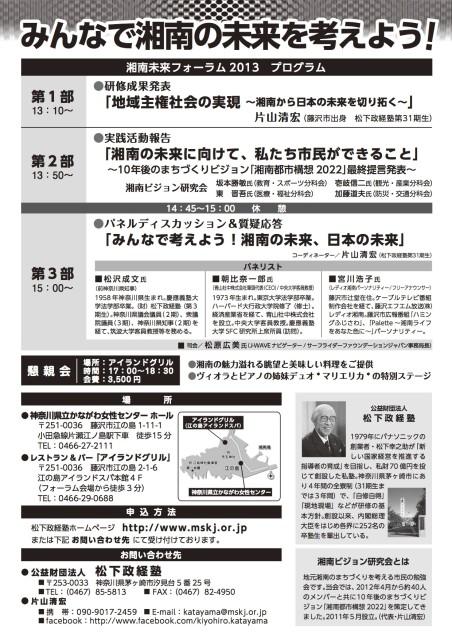湘南未来フォーラム2013【完成版】裏面