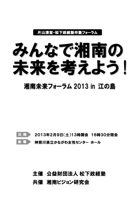01当日パンフレット0130【最終稿】2